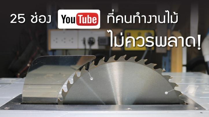 Thumbnail-25-Youtube